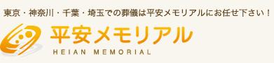 東京・神奈川・千 葉・埼玉での葬儀は平安メモリアルにお任せください!