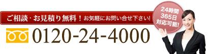 ご相談・お見積り無料! 0120-24-4000